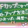 【バストアップ】B→Fカップになった私のバストアップ方法①~私のおっぱい履歴~