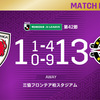 柏レイソル VS 京都サンガF.C.