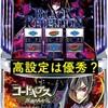 【新台速報】コードギアス3 リセット恩恵 リセット狙い 高設定挙動