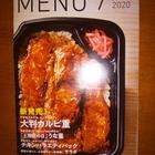 7/1新発売❗️ほっともっとの【大判カルビ重】(キムチ付き)690円❗️バカ安なのにどデカい、美味い、柔らかいカルビ焼肉の肉塊が2つも載って大満足でした❗️