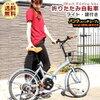 本州送料無料!自転車 折りたたみ自転車 20インチ シマノ 6段変速 ミニベロ フロントライト・カギ・カゴ付 [プレゼント ランキング][P-008N] 他をご紹介します。