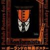 2020/02/21 02 国立映画アーカイブ「ポーランドの映画ポスター」