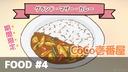 【食レポ #4】CoCo壱番屋