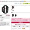 Apple Watch Series3 Nike+セルラーモデルを予約!
