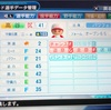 92.オリジナル選手 高谷光大選手 (パワプロ2018)