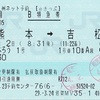 いさぶろう1号 B特急券【eきっぷ】