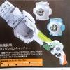 ネクロムの新武器「DXガンガンキャッチャー」発売