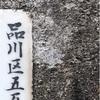 【品川区】五反田