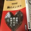 358TV日誌、12月17日土曜日。お話し合いと本一冊。