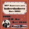 明日はハバダッシェリー25周年パーティー!!