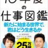 10年後の仕事図鑑 / 落合陽一×堀江貴文 【本】