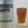 横須賀ビール 「DOBUITA HAPPY」