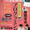 最近買った教育熱心そうな感じの雑誌