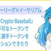 MLB Crypto Baseball/メジャーリーグのイーサリアムゲームが気になる