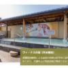 手賀沼観光リゾート 満天の湯 緊急事態宣言下細心の注意を払う
