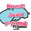 JavaFXの最初のアプリをmavenで作成して動かす[Eclipse]