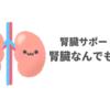 腎臓サポート協会の腎臓病なんでもサイトに登録してみました【無料】