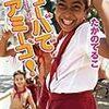 Book Review『キューバでアミーゴ!』