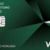 三井住友カードのポイント