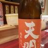 福島県 曙酒造「天明 純米 槽しぼり 火入れ」ほか【60】~【72】