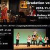 11/3(土)主催ライブ@夙川♪(※追記あり)