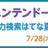 ニンテンドー3DSが当たる!人力検索はてな 夏休みキャンペーンを実施します