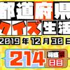 【都道府県クイズ】第214回(問題&解説)2019年12月30日