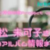 【アニソン神曲布教Project vol.29】小松 未可子さんのCDアルバム情報まとめ