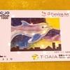 ティーガイアからQUOカードが届きました♡