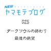 NEWヤマモテブログ (25)