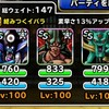 level.1289【青い霧】第170回闘技場ランキングバトル5日目