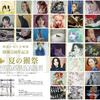 銀座かわうそ画廊5周年記念展「夏の獺祭」