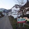 火打山(2461.8m)笹倉温泉から
