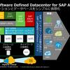 Nutanixだけではない!SAP HANA対応のHCIプラットフォーム(vSAN)について
