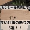 【エッセンシャル思考に学ぶ!】うまい仕事の断り方 5選!!