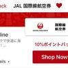 JALで海外旅行を計画中のDヲタは今すぐRebates(リーベイツ)経由で航空券を買うべし