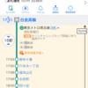 今から埼スタ向かってます。 #daihyo