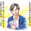 すみません、アイドル甘く見ていました!加藤シゲアキさんの本