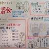 単発レッスン日程(4月〜5月)