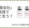「製薬会社」って英語でなんて言うの?