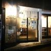 「冷やしのどぐろ煮干しらーめん(あったかいお茶付き)」Ramen&Bar ABRI