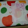 そういえばヤマウラから贈り物がきていました
