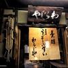 【 #京の軌跡巡りの旅_弐 外伝】わらじやの記憶 (2017.02.19) 【わらじや】