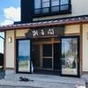 山形県湯野浜温泉の小さな田舎宿 はまあかり潮音閣