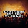 ホルモンが6月からライブ活動再開!復活ツアーの詳細まとめ!