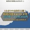 (2021年10月3日10時時点)開始からの総資産は+1,349,851円(+96.418%)でした【暗号資産】トレードメモ BTC,ETH,MONA,XRP【仮想通貨】