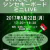 5/22(月)DTMセミナー&シンセキーボードミニLIVE