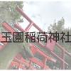 諏訪神社の上には他にも神社がある。それは「玉園稲荷神社」(⦿_⦿)