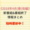 【随時更新】2018年4月スタートの新番組・新ドラマまとめ【改編情報】