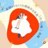 〖国際結婚〗新婚ホヤホヤで台灣移住を決意…✍️後編